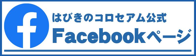 コロセアムFaceBook